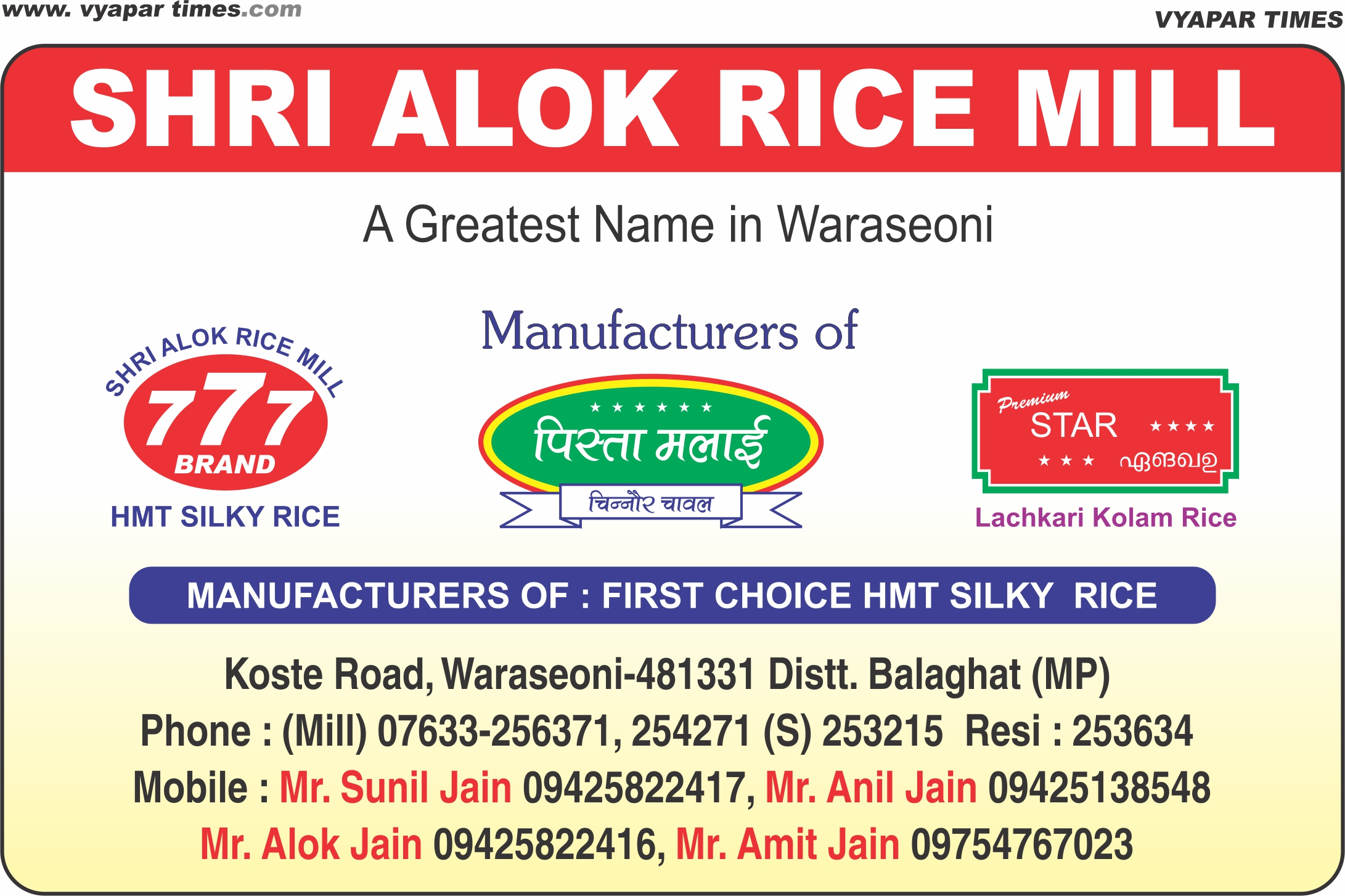 SHRI ALOK RICE MILL